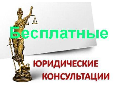 Юридические консультации в Кемерове