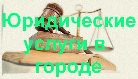 Юридические услуги в Кемерове