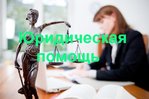 Юридическая помощь в Кемерове
