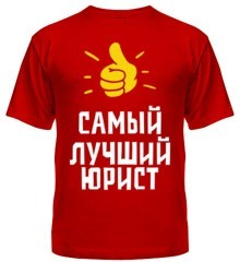 Услуги юриста в Кемерове